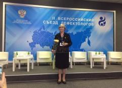 2съезд_дефектологов_награда