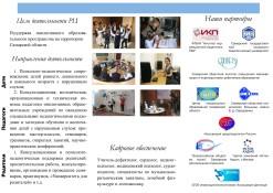 Буклет для педагогов (второй)_02